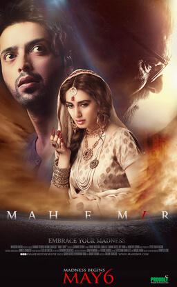 Mah e Meer Top Pakistani 2016 Best Films Top Pakistani 2016 Best Films Mah e Mir